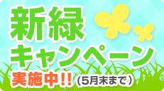 新緑キャンペーン
